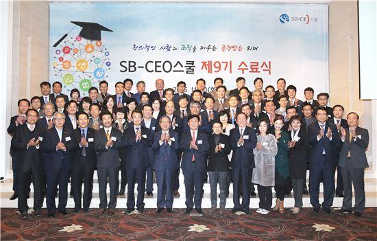 SB-CEO9기