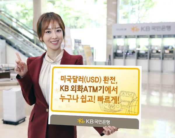 KB국민은행외화ATM기기