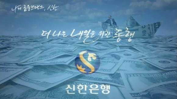 신한은행 금융지원